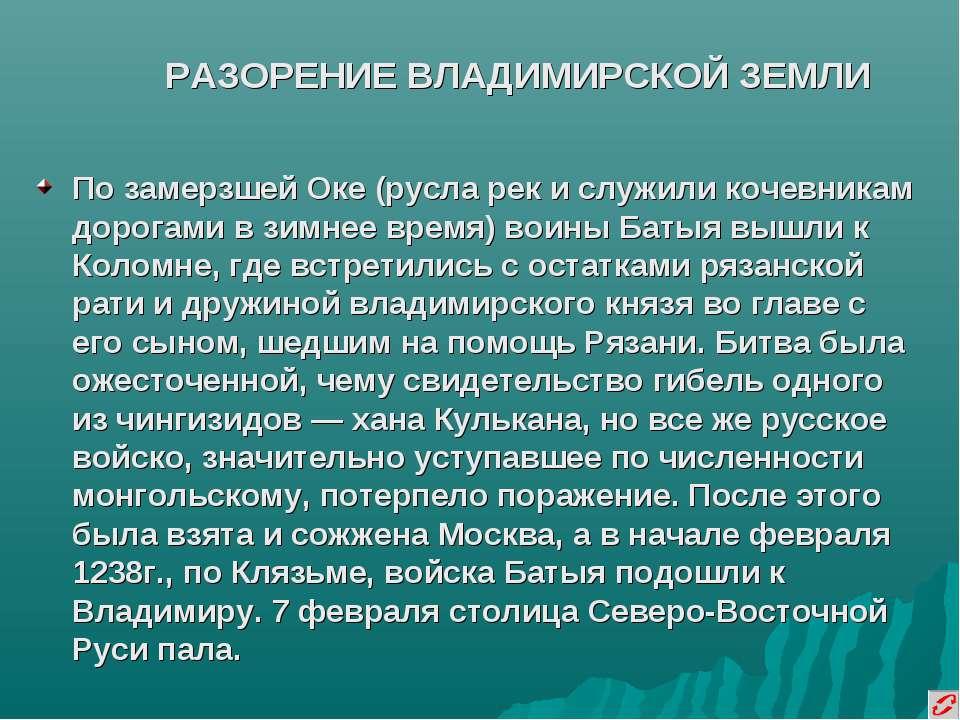 РАЗОРЕНИЕ ВЛАДИМИРСКОЙ ЗЕМЛИ По замерзшей Оке (русла рек и служили кочевникам...