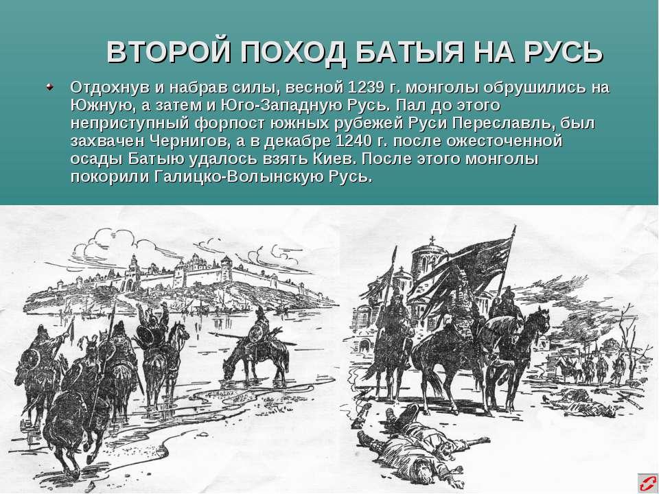 ВТОРОЙ ПОХОД БАТЫЯ НА РУСЬ Отдохнув и набрав силы, весной 1239 г. монголы обр...