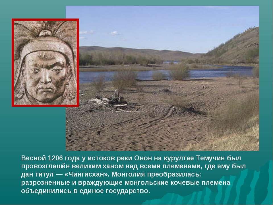 Весной 1206 года у истоков реки Онон на курултае Темучин был провозглашён вел...