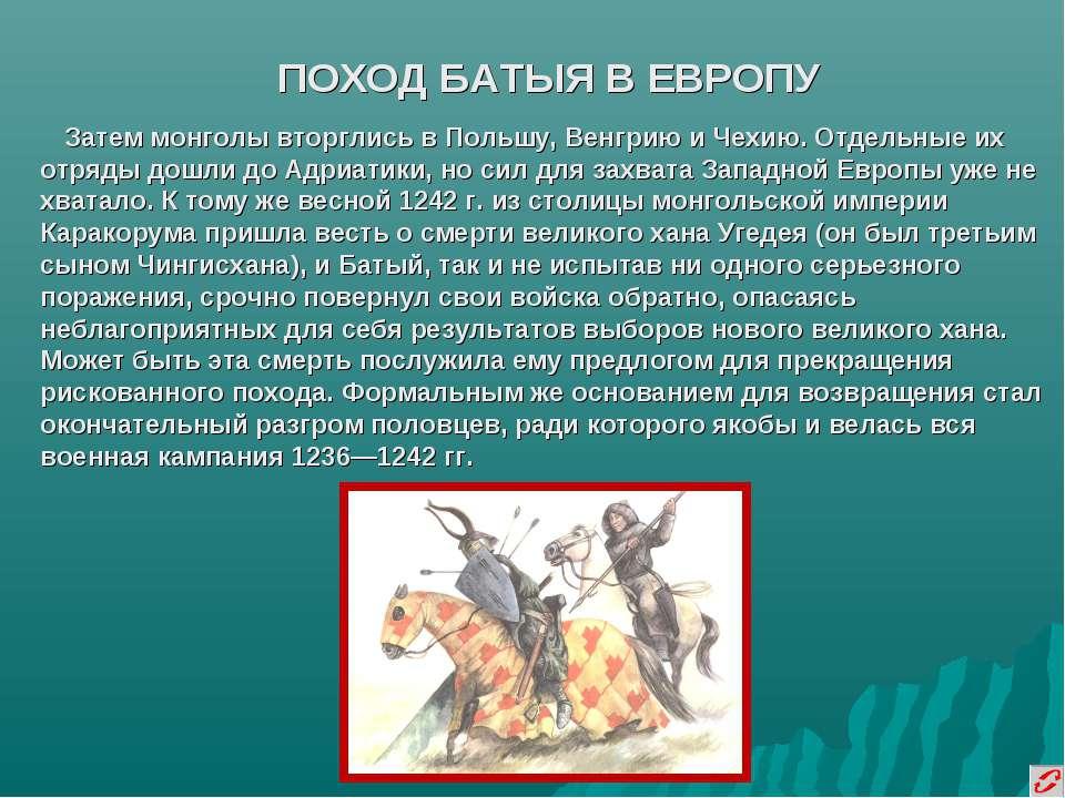 ПОХОД БАТЫЯ В ЕВРОПУ Затем монголы вторглись в Польшу, Венгрию и Чехию. Отдел...