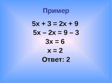 Пример 5х + 3 = 2х + 9 5х – 2х = 9 – 3 3х = 6 x = 2 Ответ: 2
