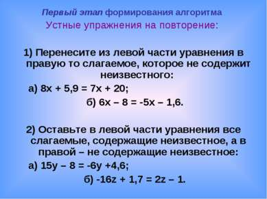 Первый этап формирования алгоритма Устные упражнения на повторение: 1) Перене...