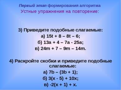 Первый этап формирования алгоритма Устные упражнения на повторение: 3) Привед...