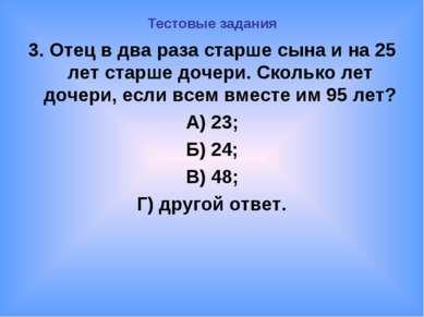 Тестовые задания 3. Отец в два раза старше сына и на 25 лет старше дочери. Ск...