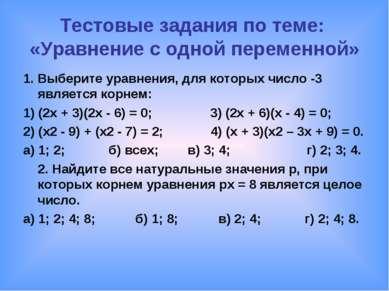 Тестовые задания по теме: «Уравнение с одной переменной» 1. Выберите уравнени...