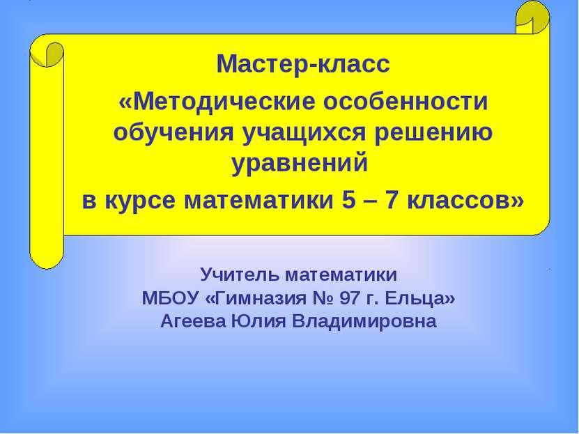 Учитель математики МБОУ «Гимназия № 97 г. Ельца» Агеева Юлия Владимировна Мас...