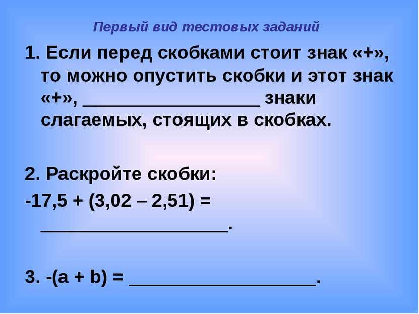 Первый вид тестовых заданий 1. Если перед скобками стоит знак «+», то можно о...