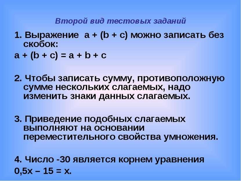 Второй вид тестовых заданий 1. Выражение a + (b + c) можно записать без скобо...
