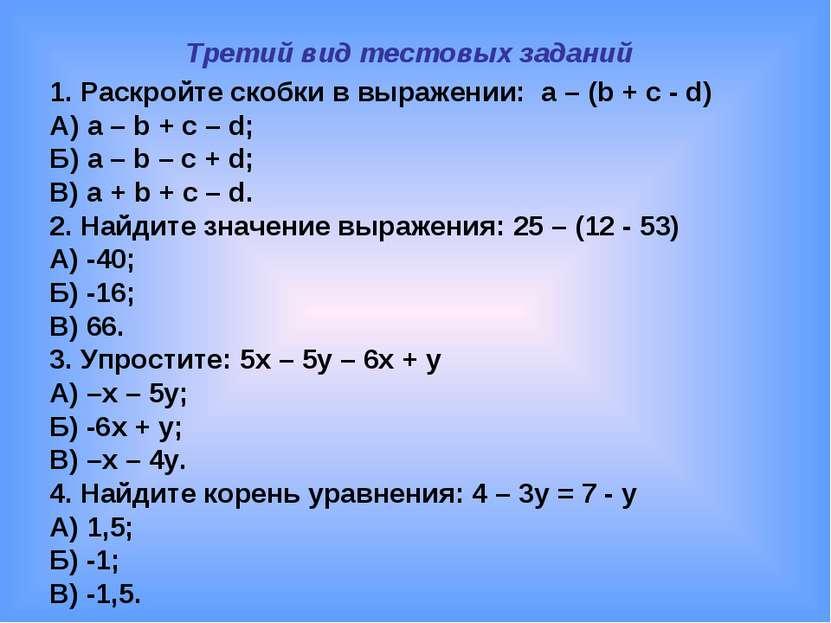 Третий вид тестовых заданий 1. Раскройте скобки в выражении: a – (b + c - d) ...