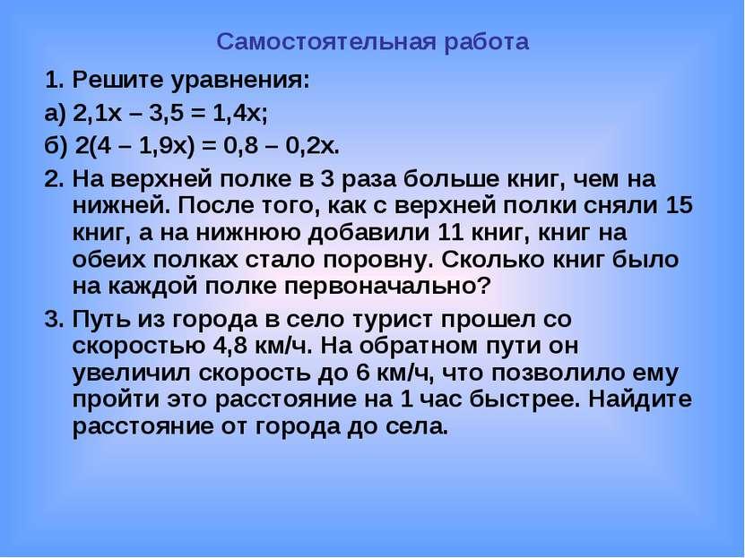 Самостоятельная работа 1. Решите уравнения: а) 2,1х – 3,5 = 1,4х; б) 2(4 – 1,...