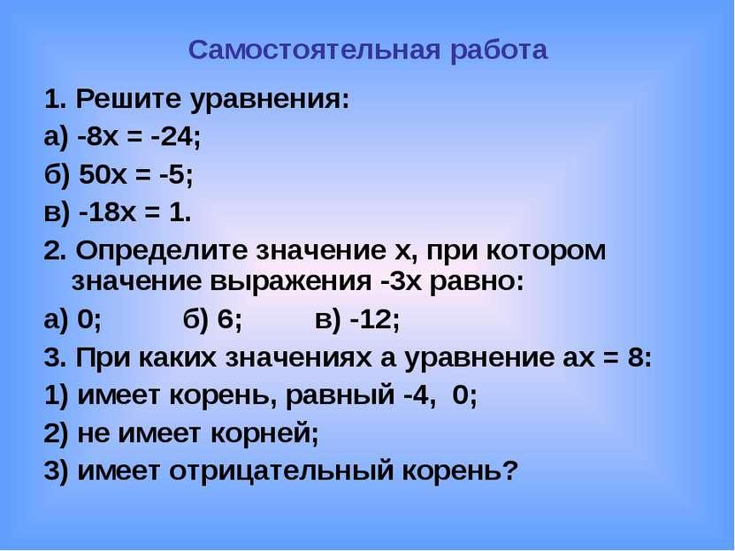 Самостоятельная работа 1. Решите уравнения: а) -8х = -24; б) 50х = -5; в) -18...