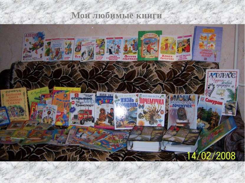 Мои любимые книги