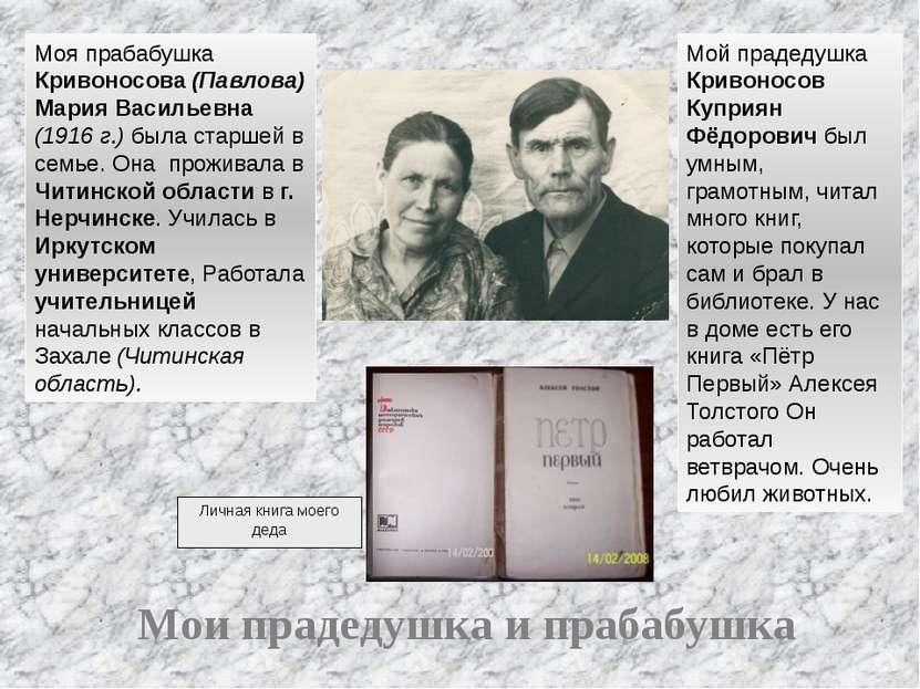 Моя прабабушка Кривоносова (Павлова) Мария Васильевна (1916 г.) была старшей ...