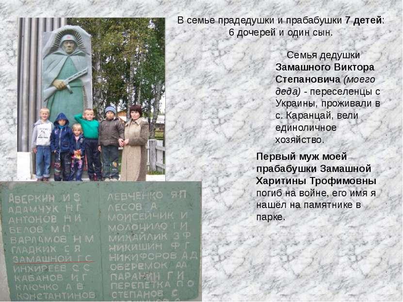Среди них два учителя Нина и Галина (моя родная бабушка); три бухгалтера – Ан...