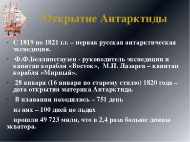 Открытие Антарктиды С 1819 по 1821 г.г. – первая русская антарктическая экспе...