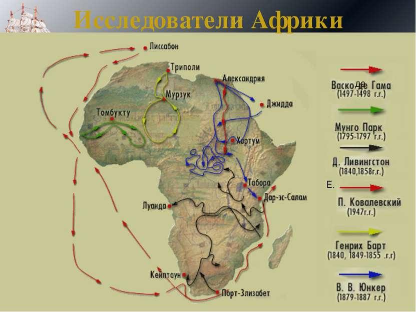 Исследователи Африки Е. да