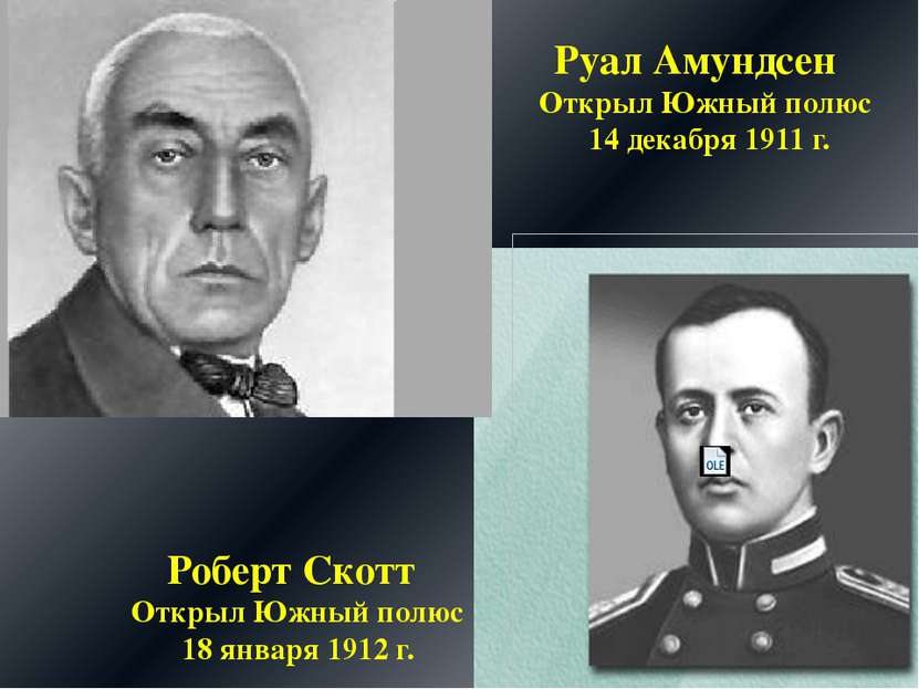 Руал Амундсен Открыл Южный полюс 14 декабря 1911 г. Роберт Скотт Открыл Южный...