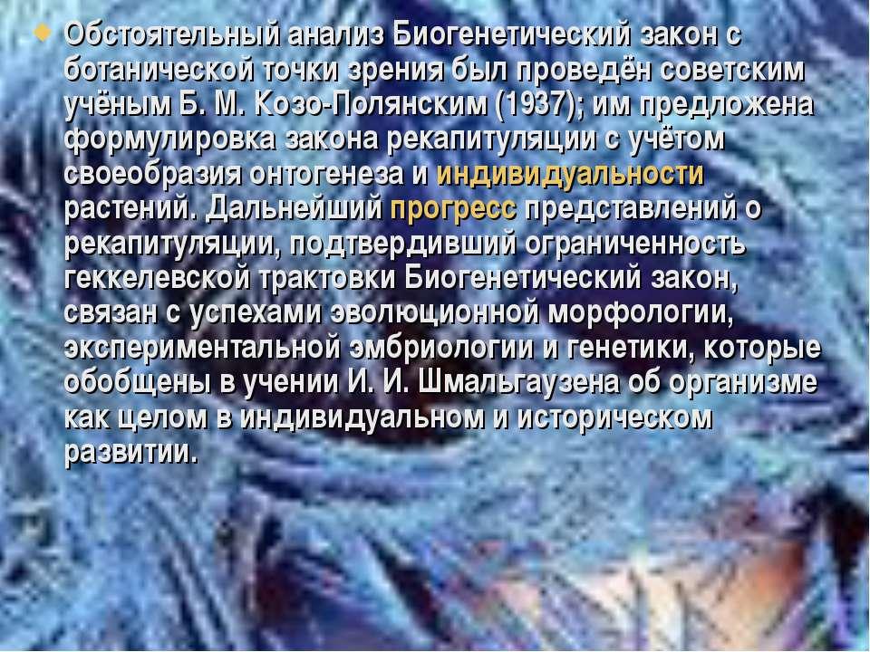 Обстоятельный анализ Биогенетический закон с ботанической точки зрения был пр...