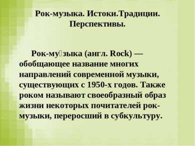 Рок-музыка. Истоки.Традиции. Перспективы.  Рок-му зыка (англ. Rock) — обобща...