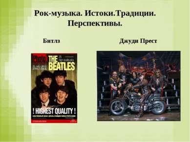 Рок-музыка. Истоки.Традиции. Перспективы. Битлз Джуди Прест