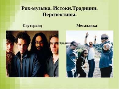 Рок-музыка. Истоки.Традиции. Перспективы. Саутгранд Металлика Рок-музыка. Ист...