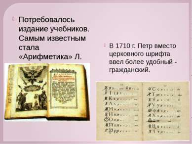 Потребовалось издание учебников. Самым известным стала «Арифметика» Л. Магниц...