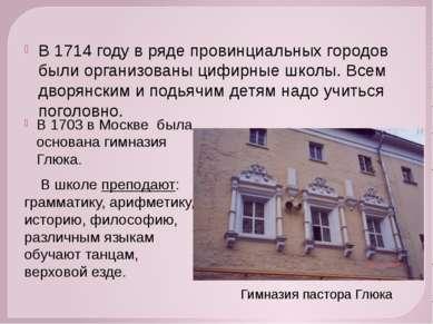 В 1703 в Москве была основана гимназия Глюка. В школе преподают: грамматику, ...