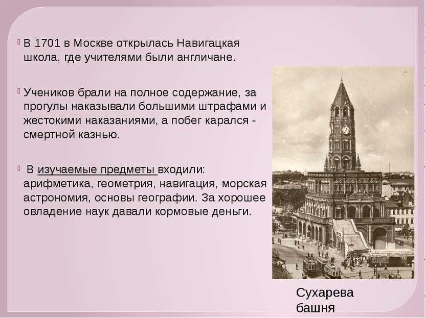 В 1701 в Москве открылась Навигацкая школа, где учителями были англичане. Уче...