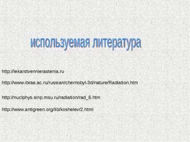 http://lekarstvennierastenia.ru http://www.ibrae.ac.ru/russian/chernobyl-3d/n...
