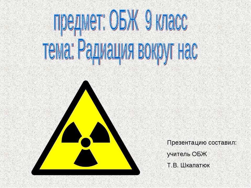 Презентацию составил: учитель ОБЖ Т.В. Шкапатюк