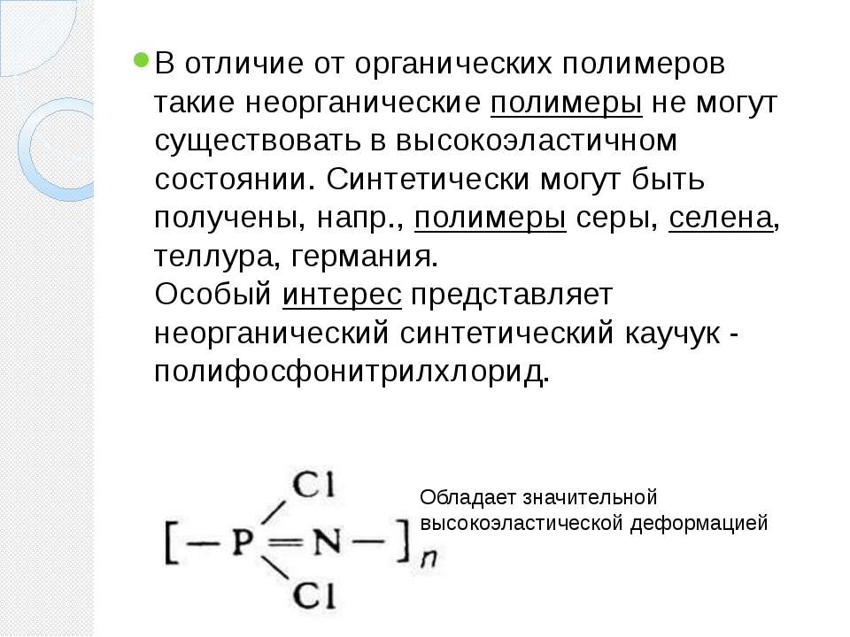 В отличие от органических полимеров такие неорганическиеполимерыне могут су...