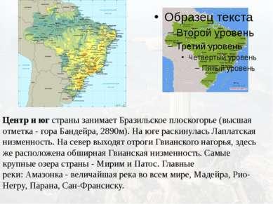 Центр и юг страны занимаетБразильское плоскогорье(высшая отметка - гора Бан...