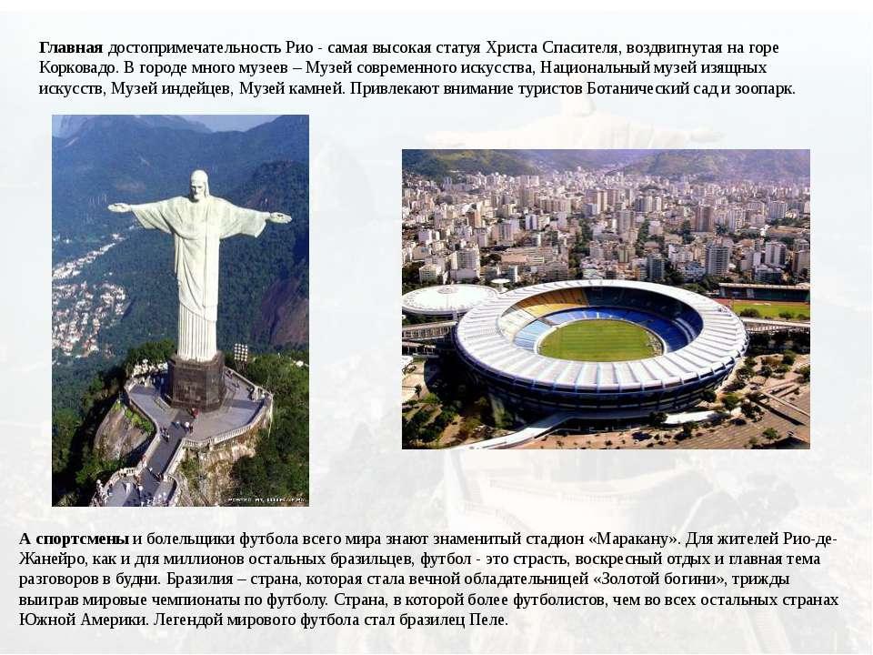 Главная достопримечательность Рио - самая высокая статуя Христа Спасителя, во...