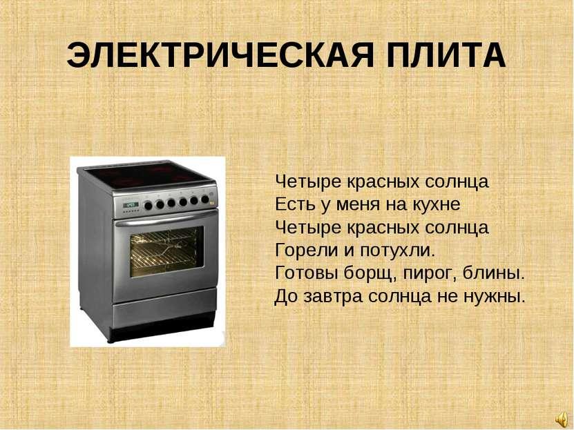 ЭЛЕКТРИЧЕСКАЯ ПЛИТА Четыре красных солнца Есть у меня на кухне Четыре красных...