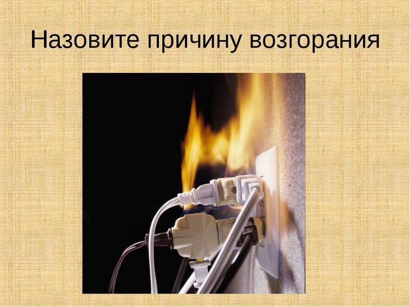 Назовите причину возгорания