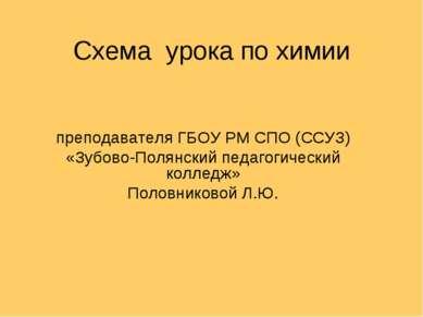 Схема урока по химии преподавателя ГБОУ РМ СПО (ССУЗ) «Зубово-Полянский педаг...