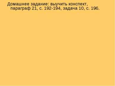 Домашнее задание: выучить конспект, параграф 21, с. 192-194, задача 10, с. 19...
