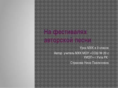 На фестивалях авторской песни Урок МХК в 9 классе Автор учитель МХК МОУ «СОШ ...