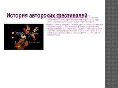 История авторских фестивалей Фестиваль носит имяВалерия Грушина (1944—1967)...
