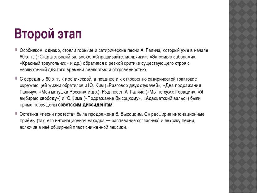 Второй этап Особняком, однако, стояли горькие исатирические песни А. Галича,...
