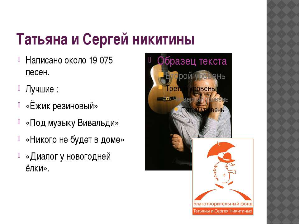 Татьяна и Сергей никитины Написано около 19 075 песен. Лучшие : «Ёжик резинов...