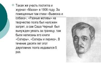 Такая же участь постигла и журнал «Маски» в 1906 году. За помещенные там стих...