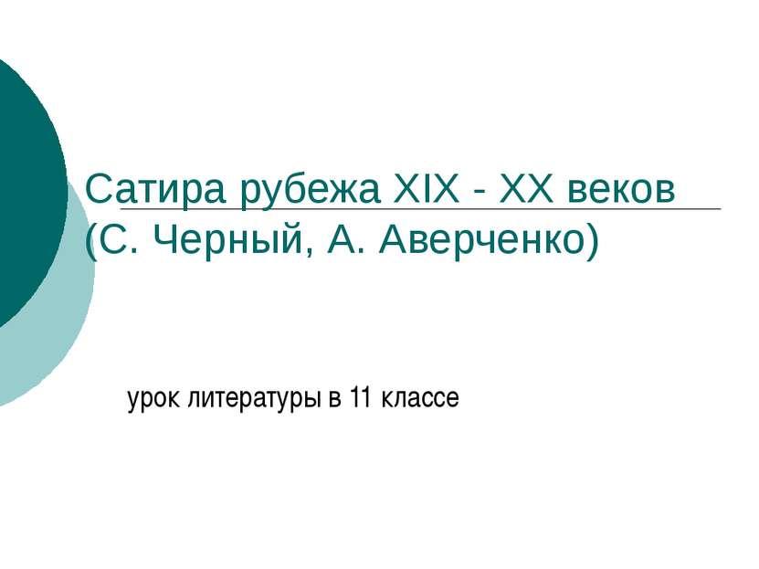 Сатира рубежа XIX - XX веков (С. Черный, А. Аверченко) урок литературы в 11 к...