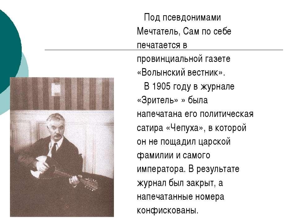 Под псевдонимами Мечтатель, Сам по себе печатается в провинциальной газете «В...