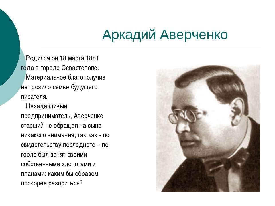 Аркадий Аверченко Родился он 18 марта 1881 года в городе Севастополе. Материа...