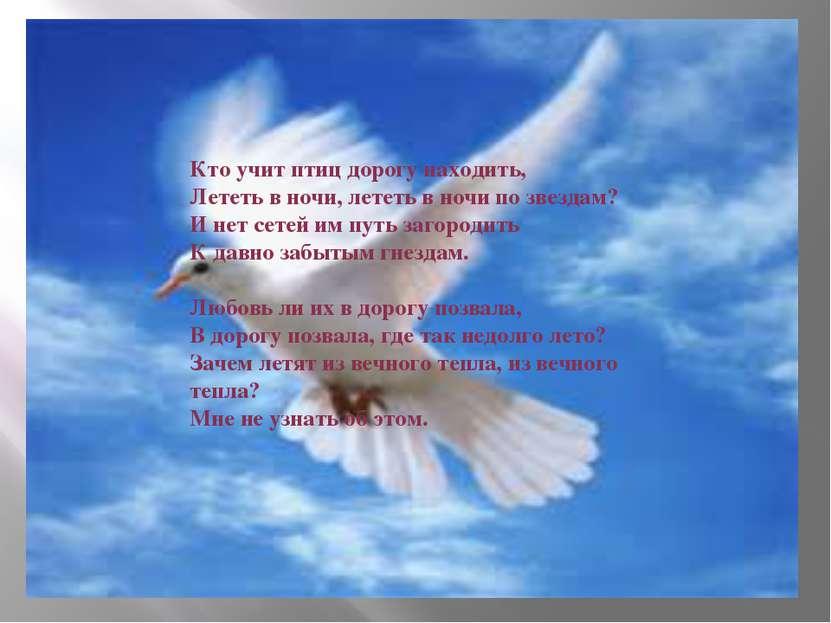 Кто учит птиц дорогу находить, Лететь вночи, лететь вночи позвездам? Инет...