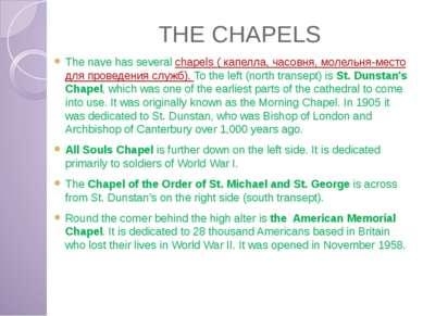 THE CHAPELS The nave has several chapels ( капелла, часовня, молельня-место д...
