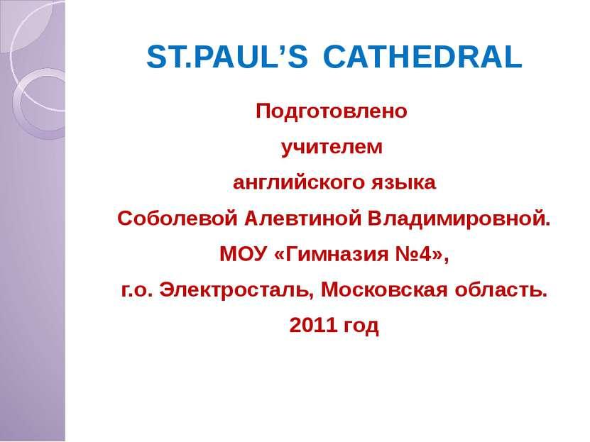 ST.PAUL'S CATHEDRAL Подготовлено учителем английского языка Соболевой Алевтин...
