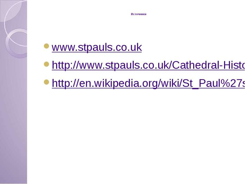 Источники www.stpauls.co.uk http://www.stpauls.co.uk/Cathedral-History http:/...