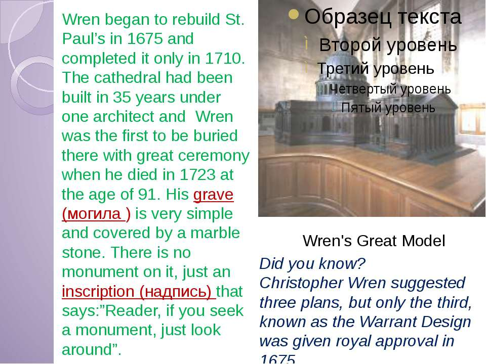 Wren began to rebuild St. Paul's in 1675 and completed it only in 1710. The c...
